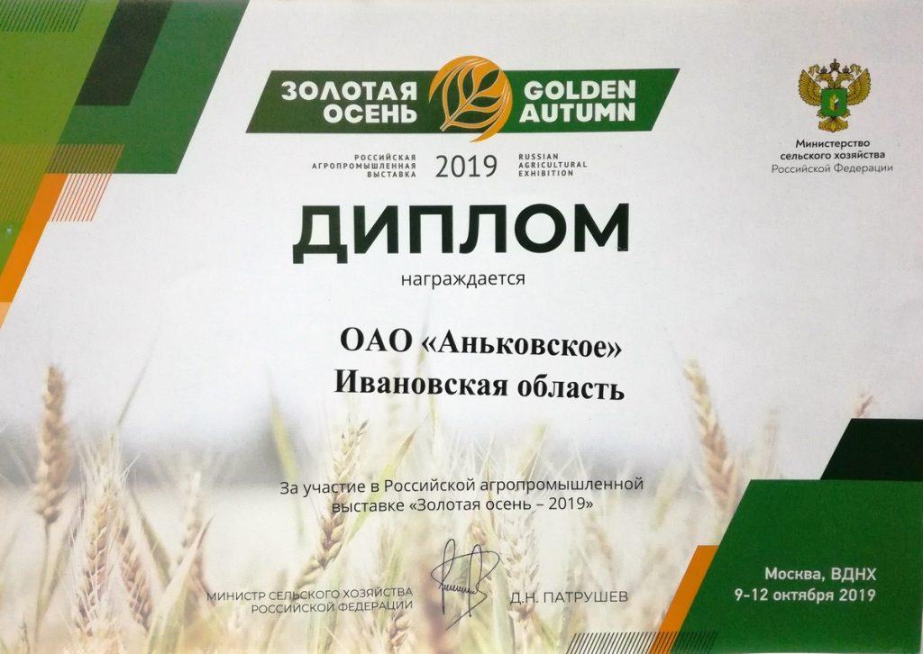 Российская агропромышленная выставка Золотая Осень – 2019
